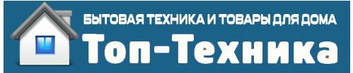 Топ-Техника